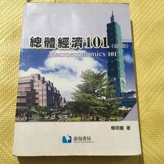 總體經濟學101修訂版