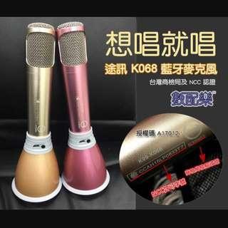 途訊 K068 藍芽無線麥克風