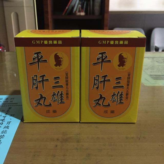 三雄平肝丸(顧肝神藥)
