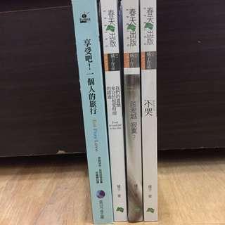 (橘子作品)小說共三本、享受吧!一個人的旅行