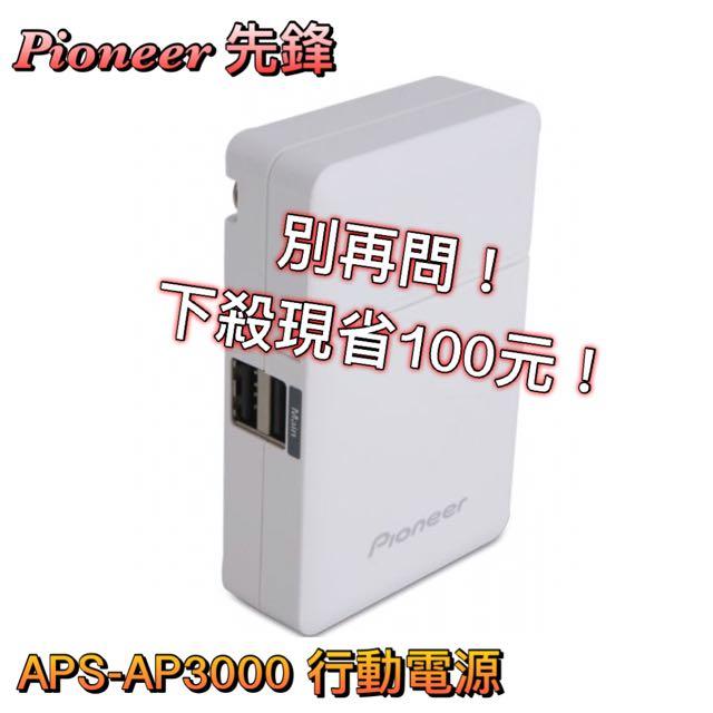 《急殺100!》先鋒 APS-AP3000 行動電源(白)