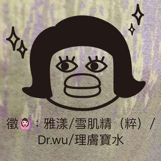 徵:雅漾/理膚寶水/雪肌精(粹)/Dr.wu