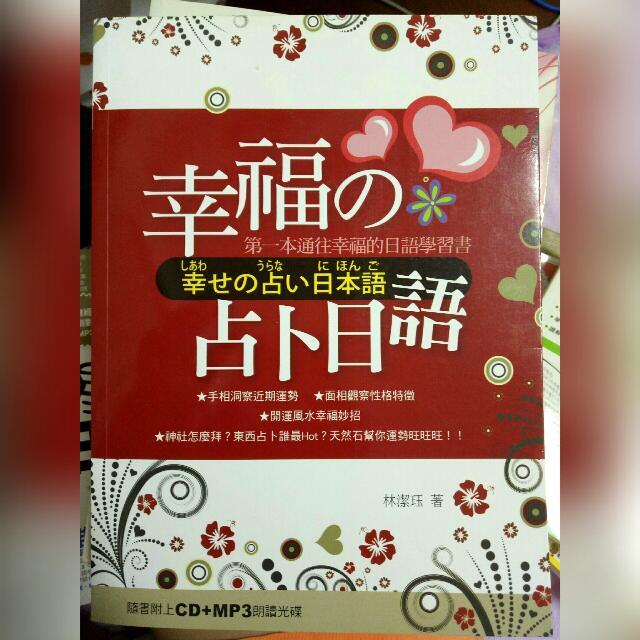 日語學習書 幸福的占卜日語