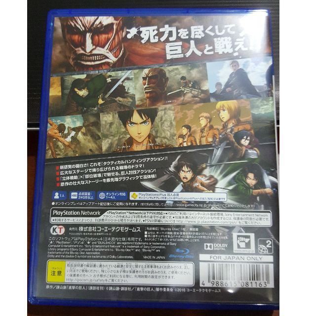 Attack On Titan - PS4 Game (Japanese)