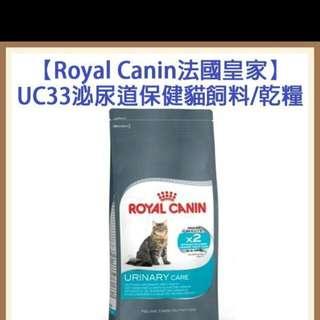 皇家UC33 泌尿保健貓-4KG