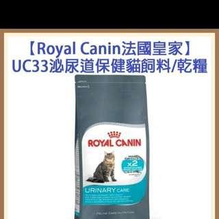 皇家UC33 泌尿保健貓-2KG