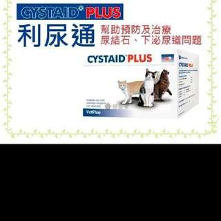 CYSTAID利尿通 保健膠囊