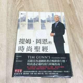 TIM GUNN'S Fashion Bible時尚聖經
