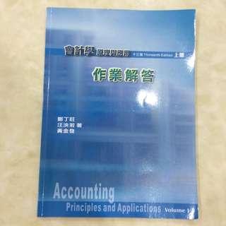 會計學(習作解答)