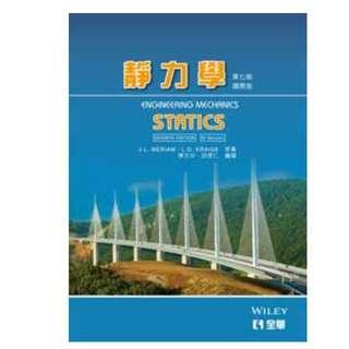 靜力學(第七版) ISBN10:9789572189