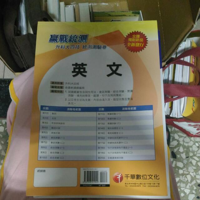 英文統測測驗卷