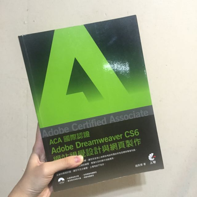 ACA國際認證 Adobe Dreamweaver CS6 網站視覺設計與網頁製作