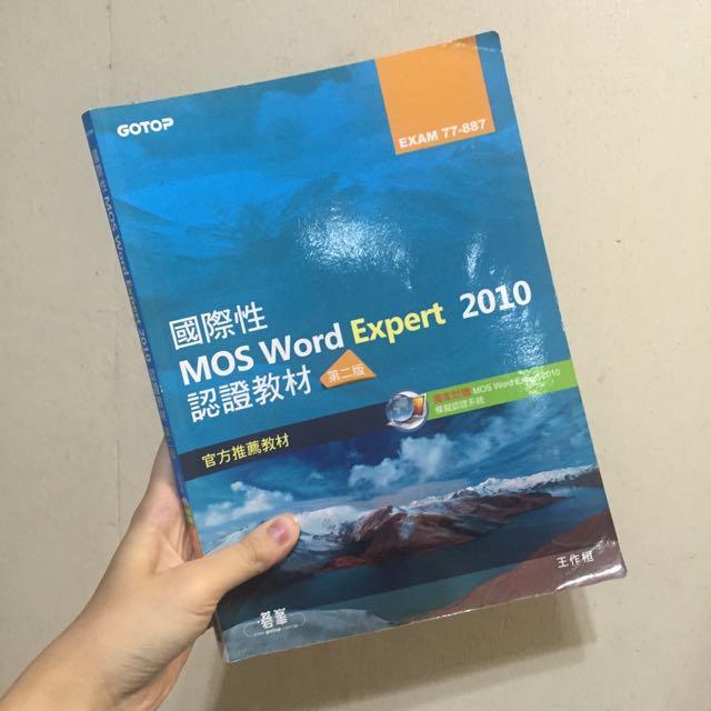 MOS Word考試用書