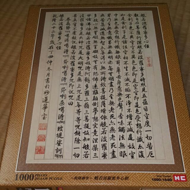 1000-164D 乾隆御筆 般羅蜜多心經 台製1000片夜光拼圖