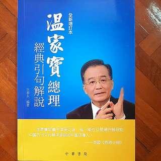 《幫香港算算賬》 《溫家寶總理經典引句解說》 - (學生必備)學中文經典名句及中國民生政治的好書 《理性有時·感性有時》  可分開買