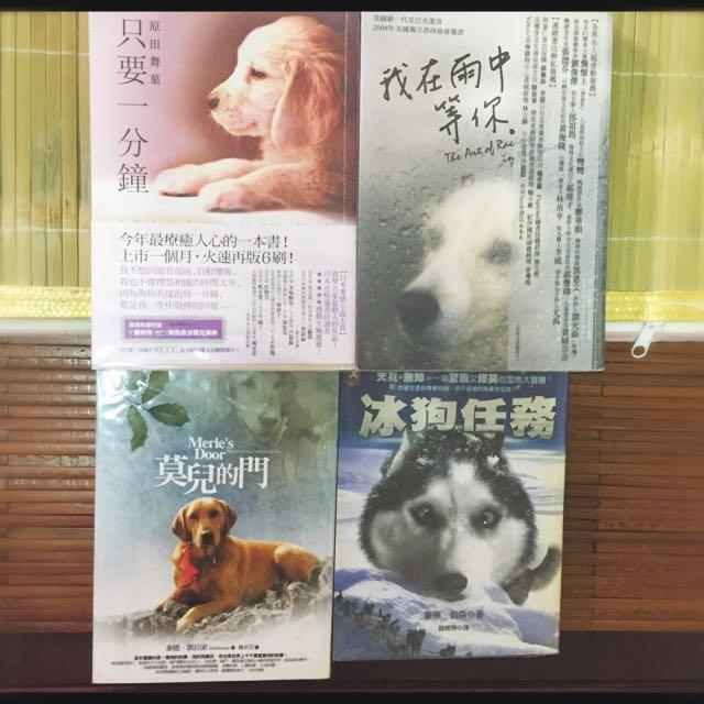 🐕犬的書籍