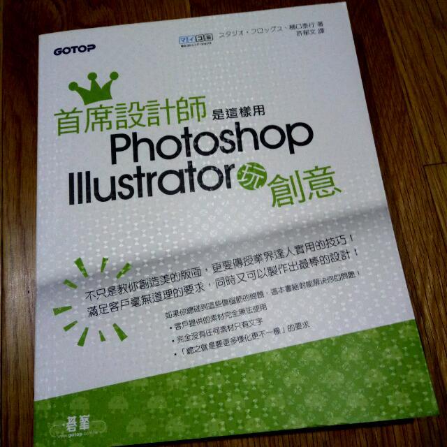 首席設計師是這樣用 Photoshop Illustrator  玩創意