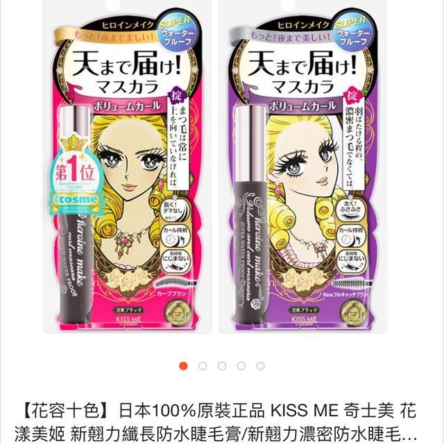 Kiss 纖長濃密睫毛膏