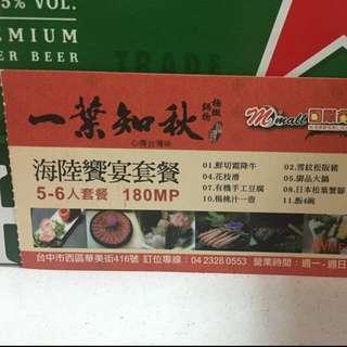 台中一葉知秋海陸饗宴套餐5-6人套餐券