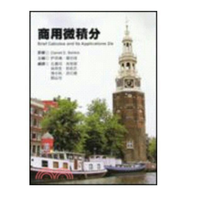 商用微積分 ISBN13:9789866637599
