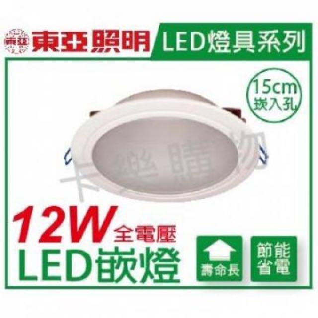 東亞 LED 崁燈 12瓦 15公分 ,全電壓。便宜出清。