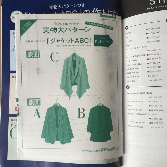 Japanese Style Book - Dressmaking Designs & Patterns (in Japanese)