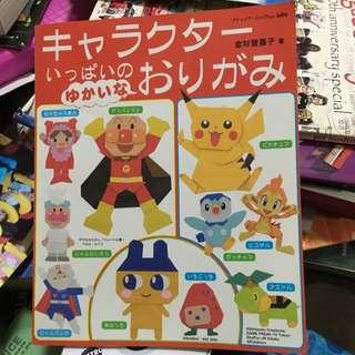 Origami in Japanese