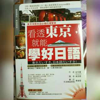 看透東京就能學好日語 旅遊導覽 日文單字 會話 文法