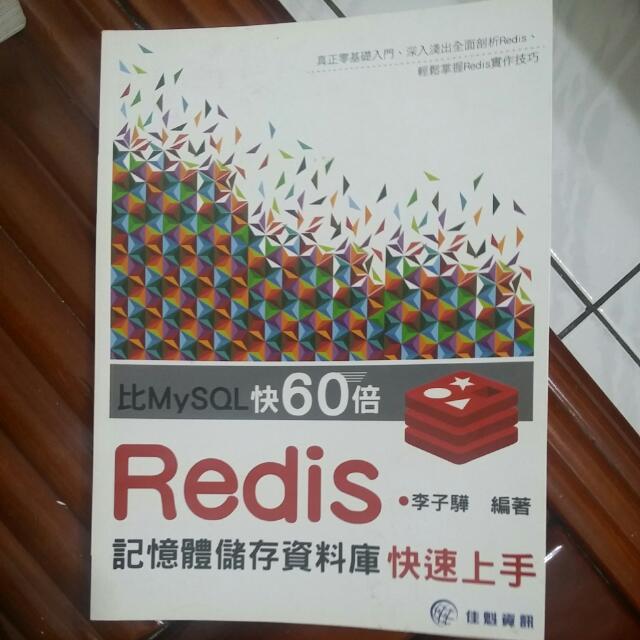 比MySQL快60倍:Redis記憶體儲存資料庫快速上手 8成新
