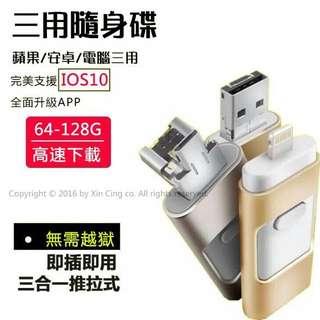128G高速足量手機隨身碟記憶碟記憶卡安卓蘋果iPhone 7 6S/6原廠認證I-flash隨身碟口袋相簿64G