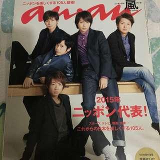 anan雜誌 arashi封面