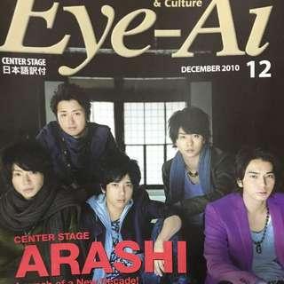 雜誌 有arashi專題