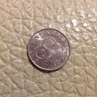 民國88年新台幣發行五十週年紀念硬幣