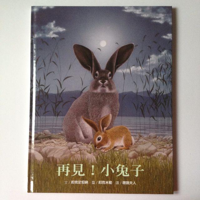 再見,小兔子(繁體)