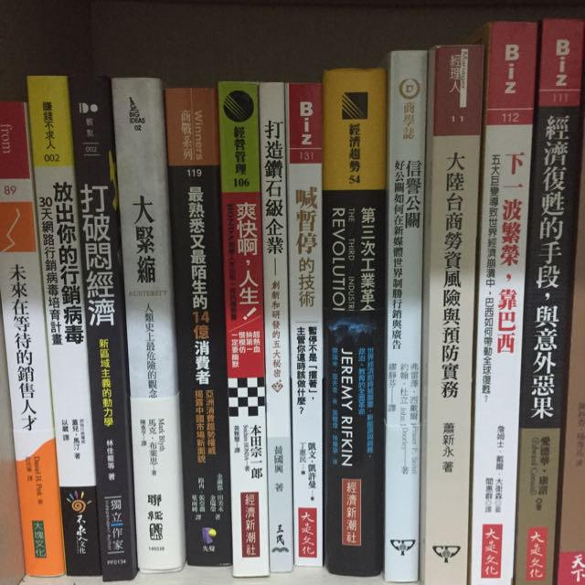 各式商管書籍