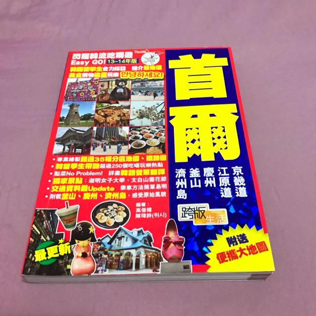 ✈️ 韓國首爾旅遊書 🇰🇷