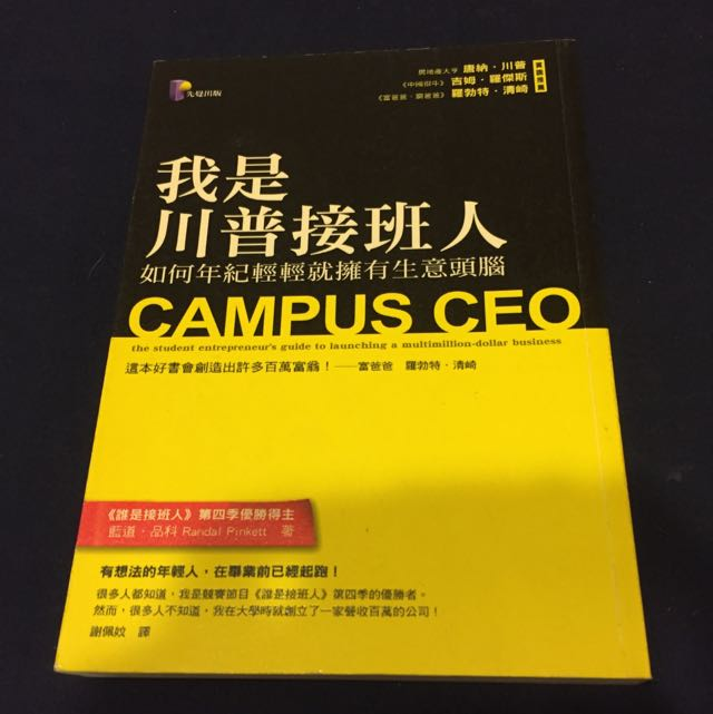 Campus CEO 二手 NT50
