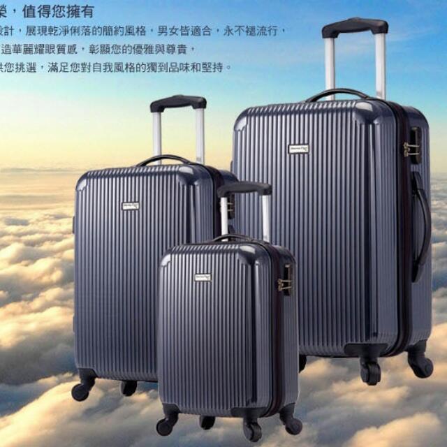 晶美條紋pc+abs 行李箱三件組(26+22+18)免運費!