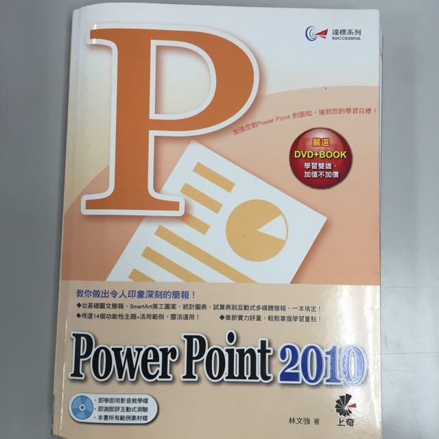 Powerpoint2010達標