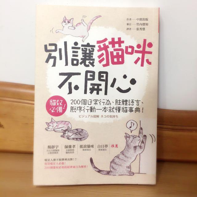 別讓貓咪不開心:200個日常行為、肢體語言、脫序行動一本就懂貓事典!
