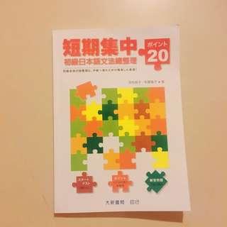 二手書📖 短期集中 初級日本語法文法總整理