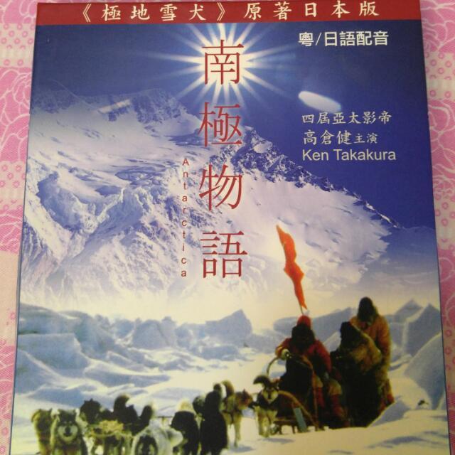 南極物語 VCD