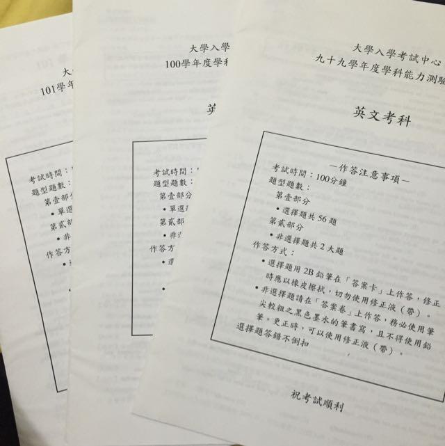 學測英文 99-101學年度 考古題