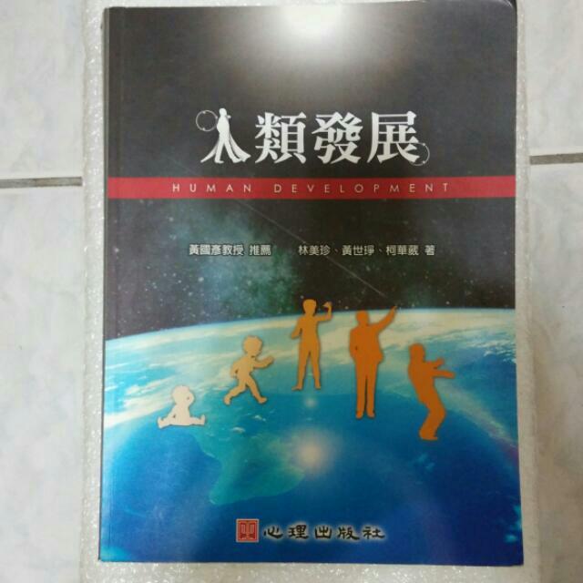 【二手書】人類發展 心理學