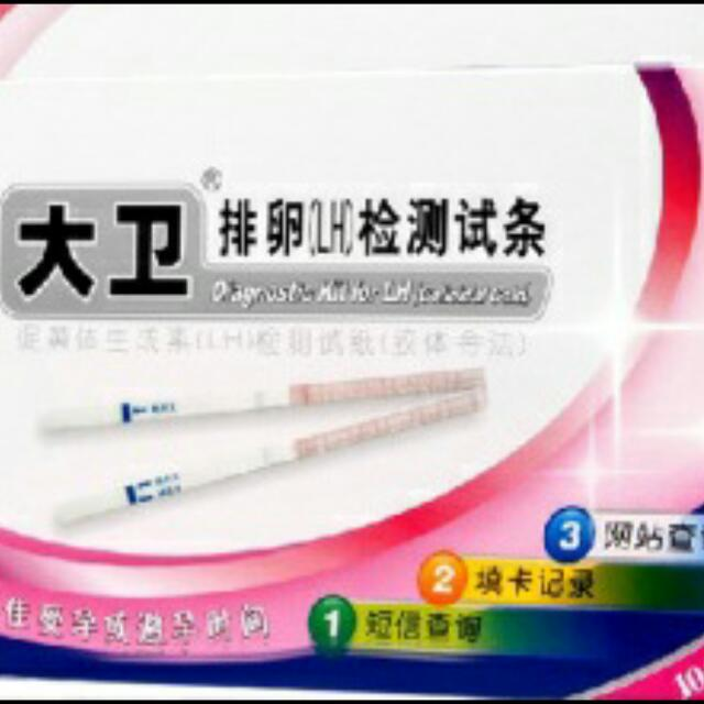 Ovulation Kit, 12 SGD for 10 Pcs and  3 urine holders, 3 pieces pregnancy test kit !!!