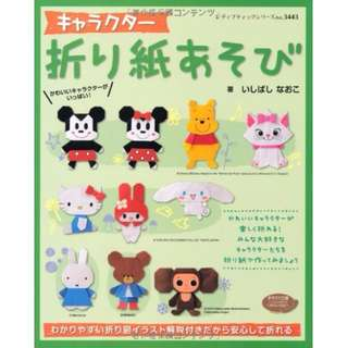(訂) 日本正貨 摺紙世界1 手藝書