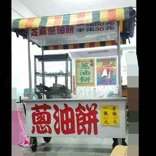 【賣】蔥油餅攤子