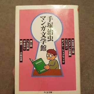 Manga Museum - Tezuka Osamu