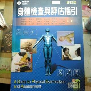保留!身體評估(二手書)