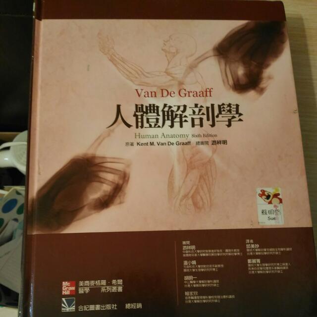 解剖學(二手書)